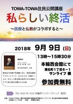 TOWATOWA2018チラシ.jpg